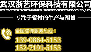 武汉管材公司联系电话